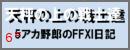 小生のFFXI日記をココから分離したblog